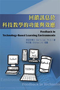 Feedback in Technology-Based Learning Environments回饋訊息於科技教學的功能與效應