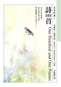 詩101首(One Hundred and One Poems)
