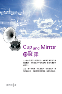 Cup and Mirror 的旋律