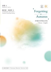忘秋 Forgetting Autu