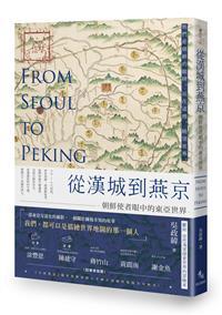 從漢城到燕京──朝鮮使者眼中的東亞世界/吳政緯