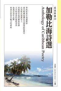 加勒比海詩選 Anthology of Caribbean Poetry