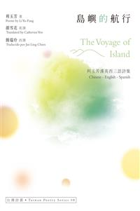 島嶼的航行 The Voyage of Island──利玉芳漢英西三語詩集