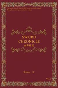 劍舞輪迴--Sword Chronicle Vol. 1