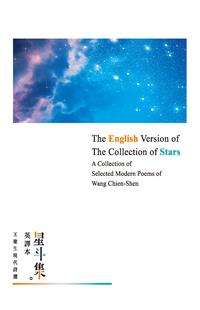 星斗集英譯本(電子書)--The English Version of The Collection of Stars: A Collection of Selected Modern Poems of Wang Chien-Shen