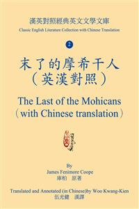 末了的摩希干人(英漢對照) The Last of the Mohicans (with Chinese translation)(POD)