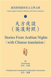天方夜談(英漢對照) Stories From Arabian Nights (with Chinese translation)(POD)