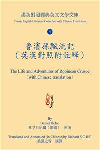 魯濱孫飄流記(英漢對照附註釋) The Life and Adventures of Robinson Crusoe (with Chinese translation)(POD)