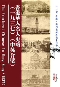 香港華人名人史略(一九三七)(中英合璧)The Prominent Chinese in Hong Kong(1937)